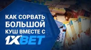 1xbet online betting bonuses